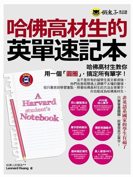 (二手書)哈佛高材生的英單速記本