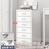 抽屜式收納櫃多層衛生間夾縫置物櫃家用窄邊雜物櫃臥室整理儲物櫃 NMS名購新品