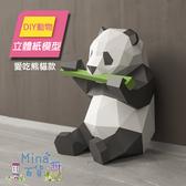 [7-11限今日299免運]DIY動物3D立體紙模型 摺紙 聖誕 交換禮物 狐狸 松鼠 熊貓 (mina百貨)【F0437】