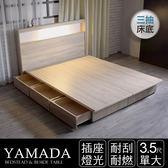IHouse-山田日式插座燈光房間二件組(床頭+收納床底)單大3.5尺雪松