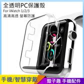 Apple Watch 38/42mm 全透明PC硬殼 手錶保護殼 螢幕保護套 iWatch 1 2 3 高清高透 超輕超薄款