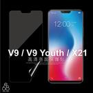 一般亮面保護貼 Vivo V9 / V9 Youth / X21 軟膜 螢幕貼 螢幕保護貼 貼膜 手機螢幕 保護膜 軟貼