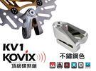 KOVIX  KV1 不鏽鋼色  公司貨 送原廠收納袋 + 提醒繩 德國鎖心 碟煞鎖