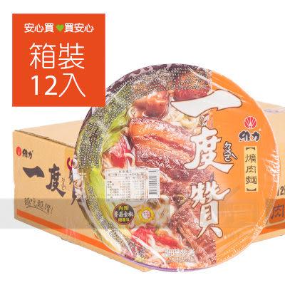 【一度贊】爌肉麵,12碗/箱,平均單價52.5元