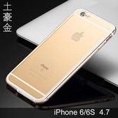 手機保護殼 -  蘋果6手機保護殼iPhone6邊框6sPlus保護套 iPhone6s硅膠軟邊框【端午快速出貨限時8折