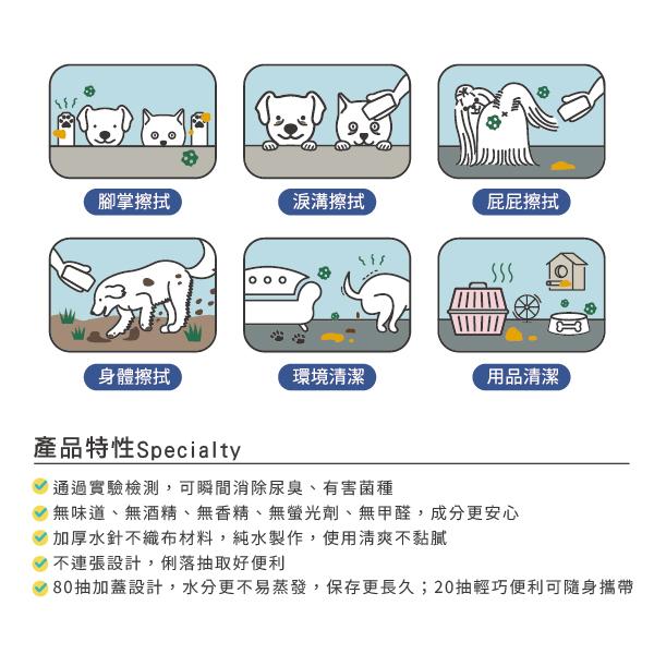 O'rin air寵物環境除臭濕紙巾 20抽【TQ MART】