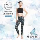 【南紡購物中心】【ELASTI】典莎瑜珈褲-野性之歌