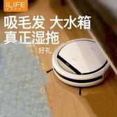 智意掃地機器人智慧家用全自動掃地拖地一體機自動吸塵器igo