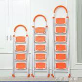 室內家用梯子多功能加厚折疊梯人字伸縮梯YYP  伊鞋本鋪