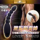 奢華壞男。激震瞬爽棒-可彎曲10頻防水拉珠按摩棒(USB充電) (顏色隨機出貨/ MADE IN CHINA )