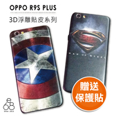 人氣商品★贈貼 OPPO R9S Plus *6吋 手機殼 立體浮雕 3D 彩繪軟殼 保護套 超人 隊長 圖案 耐摔 保護殼