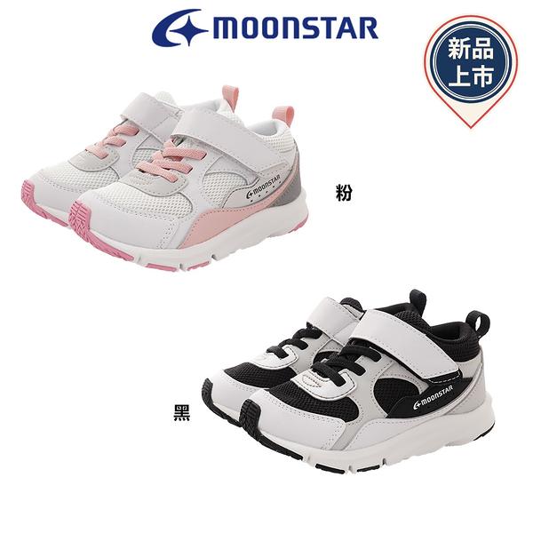 日本月星Moonstar機能童鞋頂級學步系列2684粉/2686黑(中小童段)