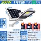 太陽能燈 太陽能戶外燈路燈庭院燈家用led超亮2400W大功率防水帶燈桿照明燈 LX 【99免運】