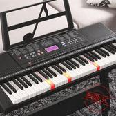 多功能61鍵鋼琴鍵成人兒童初學者電子琴入門幼師教學智能電子琴【中秋佳品】