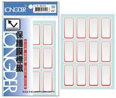 【龍德 LONGDER】 LD-3029 紅框 保護膜標籤 96P ( 20包/盒)