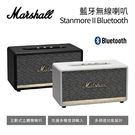 【限時下殺+24期0利率】Marshall 英國 藍芽無線喇叭 Stanmore II Bluetooth 黑 / 白 兩色
