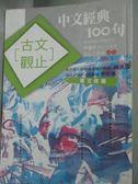 【書寶二手書T1/文學_LGM】中文經典100句-古文觀止_翁淑玲
