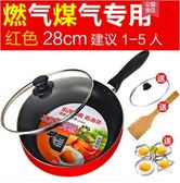 Z-蘇泊爾平底鍋 不粘鍋煎鍋煎餅牛排蛋無油煙鍋具電磁爐通用燃氣灶(紅色28cm)