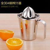 不銹鋼手動榨汁機 迷你壓汁器家用榨汁器