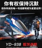 雅得未來戰警大型遙控飛機無人直升機兒童玩具男孩搖控航模型 夢娜麗莎YXS