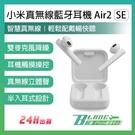 【刀鋒】小米真無線藍牙耳機 Air2 SE 現貨 當天出貨 入耳式 無線觸控 Bluetooth 無線耳機