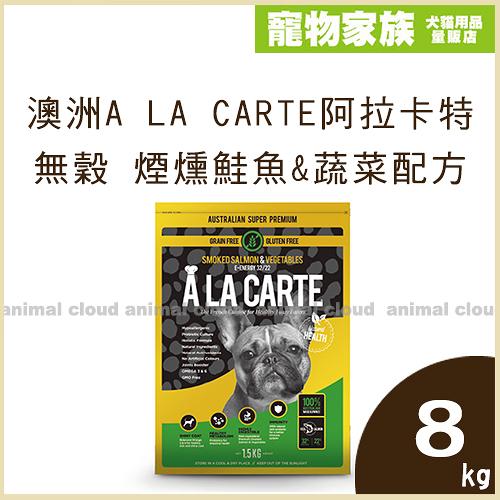 寵物家族-澳洲A LA CARTE阿拉卡特 - 無穀 煙燻鮭魚&蔬菜配方8kg