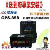 《免費到府安裝》南極星 GPS-858彩屏雙顯示分體測速器 測速器