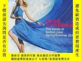 二手書博民逛書店WHIITE罕見COLLAR 2012春夏打開色彩的味蕾Y153