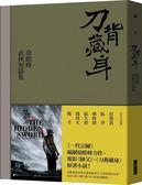 (二手書)刀背藏身:徐皓峰武俠短篇集