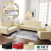 【KIKY】法式風華璀璨晶鑽 1+2+3皮沙發 設計師愛用款 門市可看黑色/乳白/紅色A~Crystal
