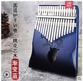 拇指琴 拇指琴卡林巴琴17音初學者手指鋼琴kalimba手指琴卡靈巴琴樂器 歐歐