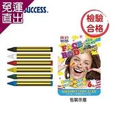 成功 經濟型人體彩繪筆(6色)超值四入組 1310-6【免運直出】