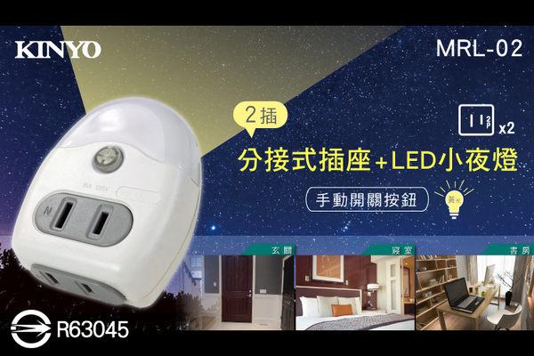 ☆KINYO 耐嘉 MRL-02 分接式插座+LED小夜燈 2插 2P 2孔 插頭 轉接頭 擴充座 照明燈 插座燈 臥室