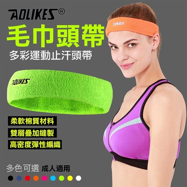 攝彩@@Aolikes 毛巾頭帶 運動頭巾 頭帶 健身瑜珈 慢跑舉重 髮帶束帶 奧力克斯 吸汗運動頭巾