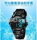 兒童手錶 名瑞兒童手錶男孩防水電子錶多功能夜光跑步運動中小學生手 獨家流行館