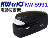 可得優 Kw-Trio KW-5991 電動釘書機 電動訂書機 台灣製造 (可釘20張)