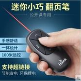 浩客R220 PPT翻頁筆翻頁器充電投影筆 遙控筆 電子筆