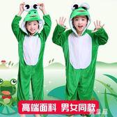 兒童青蛙演出服裝女童動物服裝男小蝌蚪找媽媽小跳蛙表演服萬圣節 QG11664『優童屋』