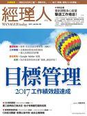 經理人月刊1 月號2017 第146 期:目標管理