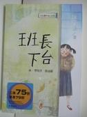 【書寶二手書T1/兒童文學_ATG】班長下台【25週年紀念版】_桂文亞