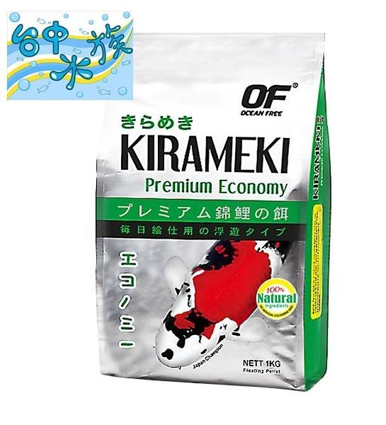 {台中水族}新加坡 仟湖Koi Economy   高級錦鯉飼料 / 經濟1kg -大顆粒 特價