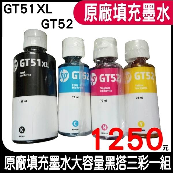 【一黑三彩組】HP GT51XL GT51 黑色 原廠填充墨水 適用GT5810 GT 5820 IT 315 IT 415 IT 419