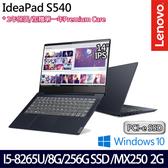 【Lenovo】 IdeaPad S540 81ND008MTW 14吋i5-8265U四核256G SSD效能MX250 2G獨顯輕薄筆電