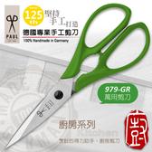 『義廚寶』德國PAUL 廚房系列_萬用剪刀 (綠)    ✁100% 德國手工製造 ✁