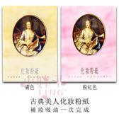 COSMOS 古典美人粉紙 65張入 兩色可選 吸油補妝面紙 《小婷子》