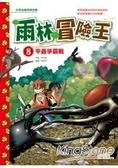 雨林冒險王8:甲蟲爭霸戰