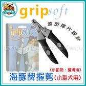 *~寵物FUN城市~*Gripsoft海豚牌握剪【小】GS-65015(添加擋片設計/犬貓適用)