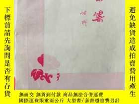二手書博民逛書店罕見初鳴集Y4689 康濯 著 作家出版社 出版1959
