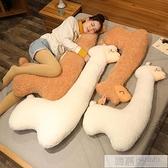 羊駝抱枕側睡夾腿抱枕女生長抱枕睡覺可拆洗靠枕床上雙人枕頭  牛轉好運到 YTL