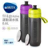 【德國BRITA】運動款。Fill&Go Active 運動濾水瓶0.6L/紫+綠色★含濾片X2